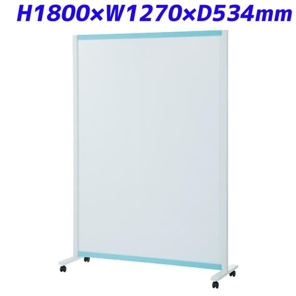 プラス ホワイトB衝立 H1800×W1270×D534mm キャスター付 VSC-1217NK-BL [ パーティション パーテーション ホワイトボード ]:かぐの窓口