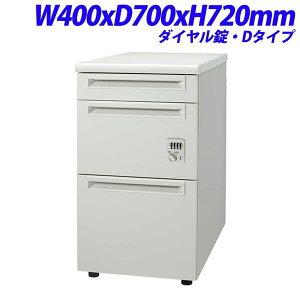 プラスUJDeskシリーズ脇机ダイヤル錠タイプ3段Dタイプ天板ホワイトW400×D700×H720mmUJ-NS047D-3DWS/W4