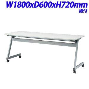 FRENZFZNフォールディングテーブル跳ね上げ式会議テーブル棚付天板ホワイトW1800×D600×H720mmFZN-1860W