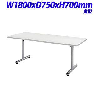 ジョインテックス会議用テーブル角型W1800×D750×H700mmKS-1875W