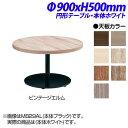 【受注生産品】オカムラ アルトピアッツァ ローテーブル 円形テーブル ...