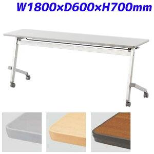 アイリスチトセフォールディングテーブル跳ね上げ式会議テーブル幕板なしFTX-HタイプストレートスタックW1800×D600×H700mmCFTX-H1860