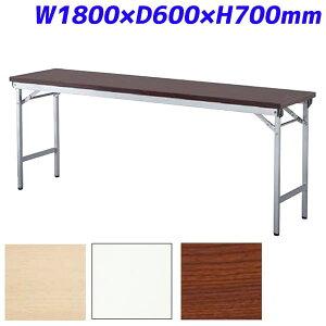 アイリスチトセ折りたたみテーブルOTRシリーズW1800×D600×H700mmOTR-1860