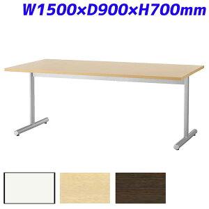 【受注生産品】アイリスチトセミーティングテーブルスタンダードオフィステーブルT字脚四角天板樹脂エッジW1500×D900×H700mmCSOT-1590T