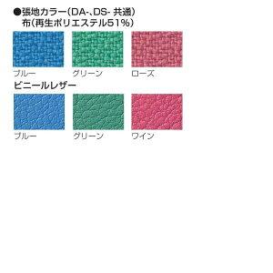 生興ミーティングチェアーダイメトロールチェアースタッキングメッキ脚ビニールレザー張りDA-47ML
