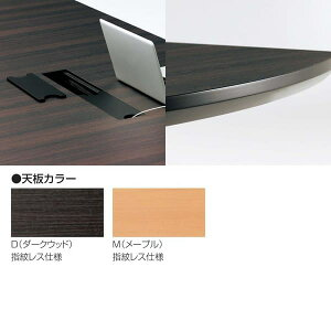 生興テーブルKV型会議用テーブルW2400×D1200×H700シルバー脚配線ボックス付KV-2412SW