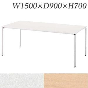 生興テーブルCR型会議用テーブルW1500×D900×H700CR-1590TA