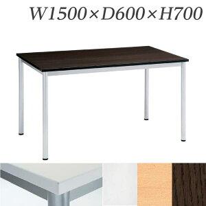 生興テーブルMD型会議用テーブルW1500×D600×H7004本脚タイプMD-1560