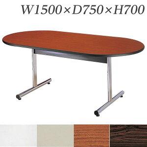 生興テーブルST型会議用テーブル片丸型W1500×D750×H700T字脚タイプSTS-1575KR