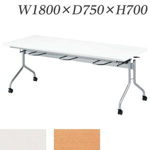 生興テーブルリフレッシュコーナー用テーブルRFH型スタックテーブルW1800×D750×H700天板ハネ上げ式平行スタック式RFH-1875