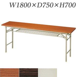 生興テーブル折りたたみ会議テーブル#シリーズ棚付W1800×D750×H700/脚間L1562#1875