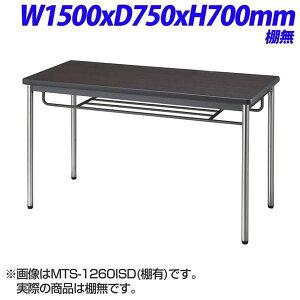 生興MTS会議テーブルMTS型オレフィンエッジタイプ棚無しダークブラウンW1500×D750×H700mmMTS-1575OSD