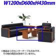 生興 役員室用家具 JF-372F センターテーブル W1200×D600×H430mm JTV-1260S