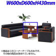 生興 役員室用家具 JF-372F コーナーテーブル W600×D600×H430mm JTV-0660C