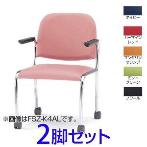 【受注生産品】TOKIOFSZミーティングチェアキャスター脚タイプ肘付布2脚セットW538×D567×H783(SH434)mmFSZ-K4A