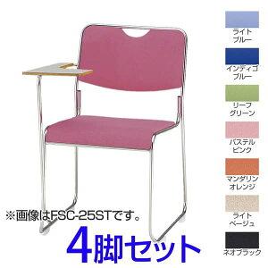 【受注生産品】TOKIOFSC-25スタッキングチェアステンレス脚テーブル付タイプビニールレザー4脚セットW530×D540×H750(SH435)mmFSC-25STL