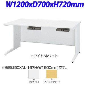 TOYOSTEEL50Xシリーズ平デスクA袖センター引出しなしW1200×D700×H720mm50XNH-127H