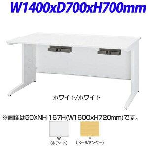 TOYOSTEEL50Xシリーズ平デスクA袖センター引出しなしW1400×D700×H700mm50XNL-147H