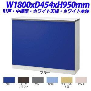 生興NSハイカウンターフロントパネルシート張りタイプ引戸中棚型W1800×D454×H950mmNSH-18UWW