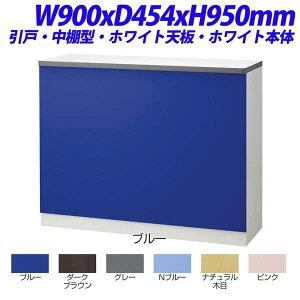 生興NSハイカウンターフロントパネルシート張りタイプ引戸中棚型W900×D454×H950mmNSH-09UWW