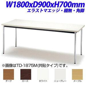 【受注生産品】TOKIOTDSミーティングテーブルエラストマエッジタイプ棚無角脚W1800×D900×H700mmTDS-1890K