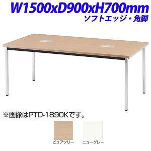 【受注生産品】TOKIOPTDミーティングテーブルソフトエッジタイプ角脚W1500×D900×H700mmPTD-1590K
