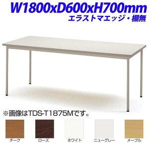 【受注生産品】TOKIOTDS-Tミーティングテーブルエラストマエッジタイプ棚無W1800×D600×H700mmTDS-T1860M