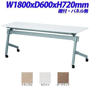 TOKIONTTホールディングテーブル棚付パネル無W1800×D600×H720mmNTT-1860