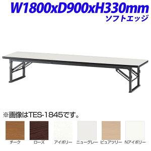 【受注生産品】TOKIOTE座卓テーブルソフトエッジタイプW1800×D900×H330mmTES-1890