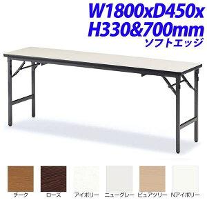 【受注生産品】TOKIOTKA座卓兼用テーブルソフトエッジタイプW1800×D450×H330&700mmTKAS-1845