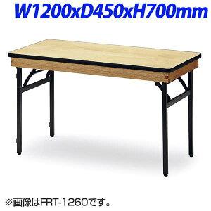 【受注生産品】TOKIOFRTレセプションテーブル角型ハカマ付W1200×D450×H700mmFRT-1245