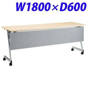 ライオン事務器デリカフラップテーブル(レクスト)W1800×D600×H720mmナチュラルLXT-M1860PR486-46