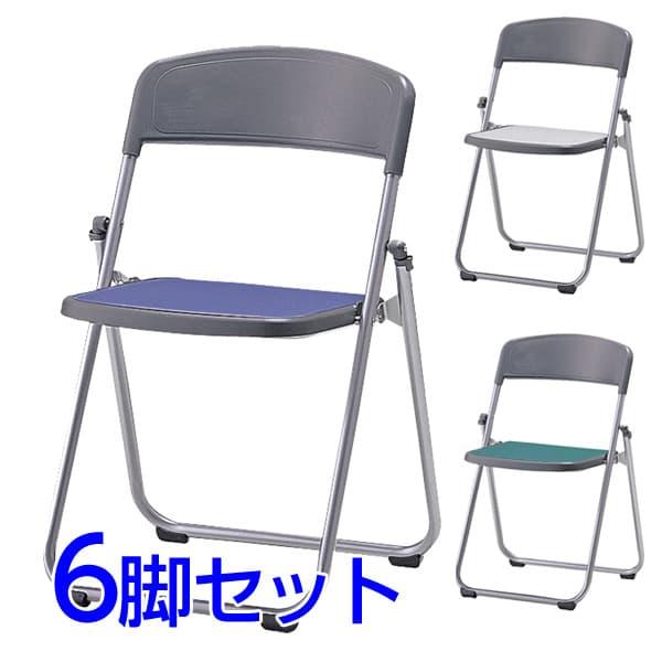 サンケイ 折りたたみ椅子 6脚セット