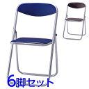サンケイ 折りたたみ椅子 パイプイス アルミ脚 粉体塗装 ビ...