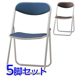 折りたたみ椅子パイプイススチール脚粉体塗装座幅405ビニールレザー張り同色5脚セットSCF02-MX
