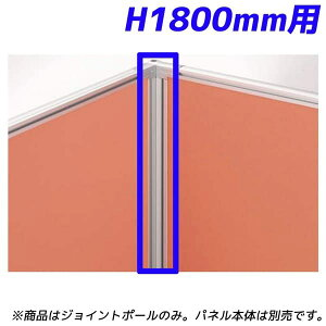 ライオン事務器パネルシステム90°ジョイントポールH1800mmパネル用ディベラシルバーVD-18JP736-77