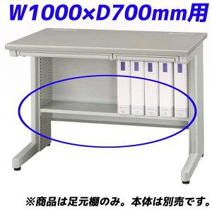 ライオン事務器足元棚ビジネスデスク平机用W1000×D700mm用EDシリーズライトグレーED-FT107363-17