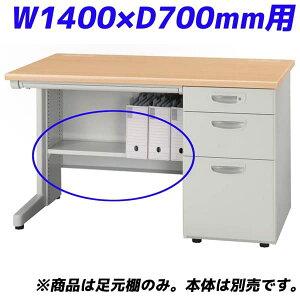 ライオン事務器足元棚ビジネスデスク片机用W1400×D700mm用EDシリーズライトグレーED-FT147S362-94