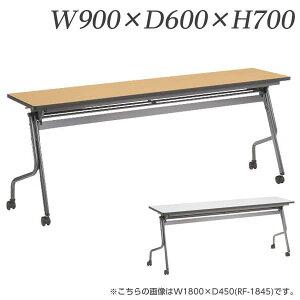 ライオン事務器デリカフラップテーブルフロアール直線タイプW900×D600×H700mmFR-960