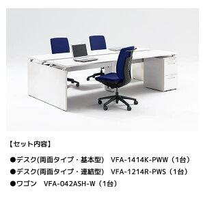ライオン事務器フリーアドレスタイプデスク基本型両面タイプシルバー脚ディベラFAW1600×D1400×H720mmVFA-1614K