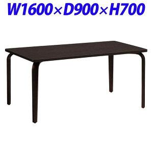 【受注生産品】ライオン事務器ダイニングテーブル木製W1600×D900×H700mmダークブラウンUW-1660585-00
