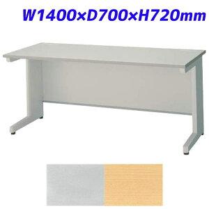 ライオン事務器平机ビジネスデスクEDシリーズH720タイプW1400×D700×H720mmED-M147N