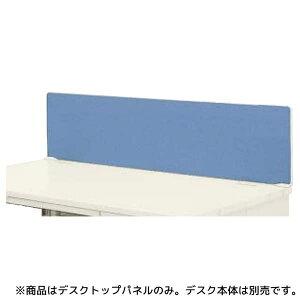 ライオン事務器デスクトップパネルLTOPSデスクシステムW1800mm用フロント用アイボリーフレームLTシリーズLT-V18