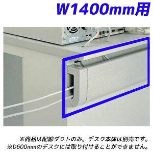 ライオン事務器横配線ダクトビジネスデスクW1400mm用EDシリーズW1380×D65×H150mmライトグレーED-14HD678-25
