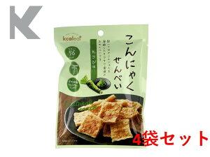 【宅急便コンパクト】こんにゃくせんべい わさび味 15g 4袋セット