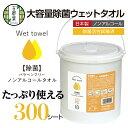 大容量除菌ウェットタオル 日本製 Wet towelノンアルコール  パラベンフリー ノンアルコールタオル 業務用