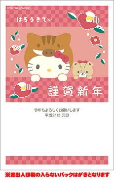 【メール便なら送料120円】全128柄 2019年度版 亥年 郵政お年玉付き年賀はがき(官製年賀葉書) パック年賀 3枚 キャラクター年賀状 ハローキティ<Hello Kitty> CD314