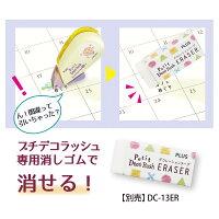 プラス(PLUS)デコレーションテーププチデコラッシュ太幅ゆめかわ×ゆるかわDC-090-YMハッピーイベント54-962