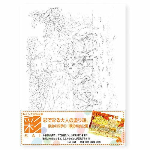 【メール便なら送料240円】あかしや 彩で彩る大人の塗り絵 奈良 奈良公園 AO-15N