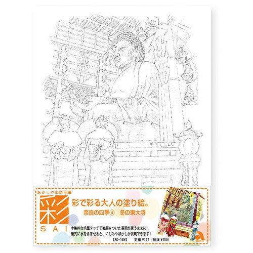 【メール便なら送料240円】あかしや 彩で彩る大人の塗り絵 奈良 東大寺 AO-16N